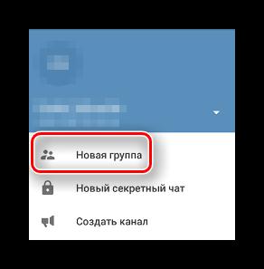 Кнопка создания новой группы в Телеграме
