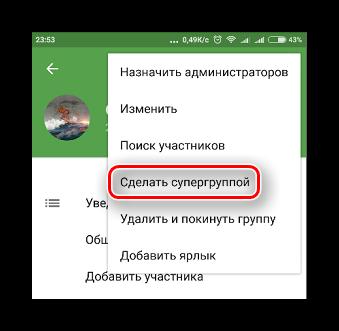 Кнопка превращения группы в супрегруппу в Телеграме