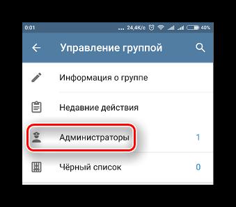 Кнопка управления администраторами в группе Телеграма