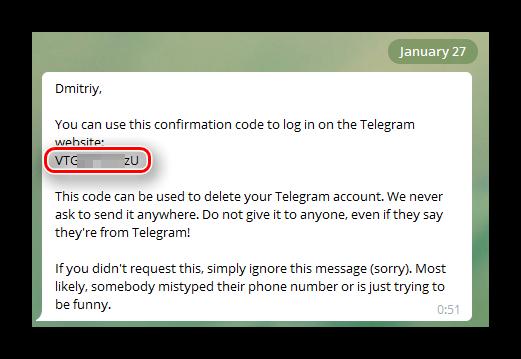 Код подтверждения для деактивации в сообщениях Телеграма