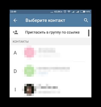 Окно с выбором контактов для добавления в Телеграме