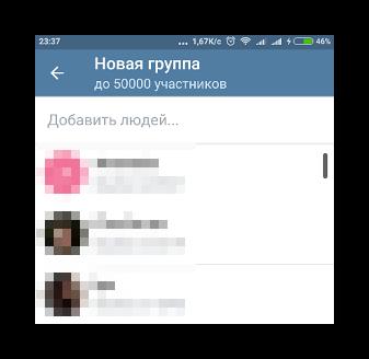 Список контактов для добавления в новую группу в Телеграме