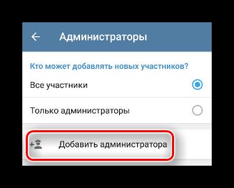 Кнопка добавления нового администратора в Телеграме