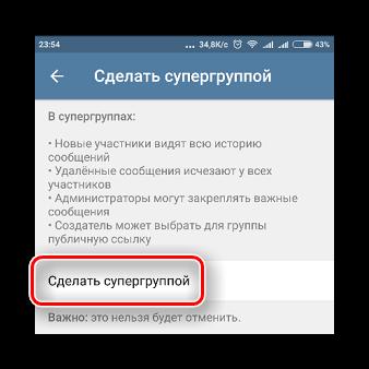 Кнопка превращения в супергруппу в Телеграме