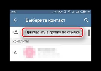 Кнопка приглашения контактов через ссылку в Телеграме