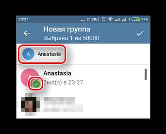 Выделенный контакт для добавления в группу Телеграма