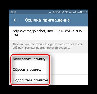 Функциональные кнопки для взаимодействия с ссылкой в Телеграме