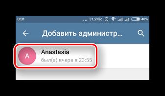 Выбор контакта в качестве администратора в Телеграме