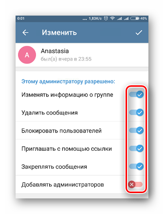 Контроль привелегий добавляемого администратора в Телеграме