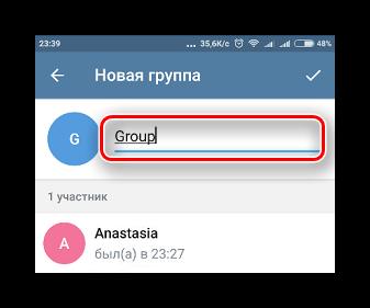 Строка для введения имени группы в Телеграме