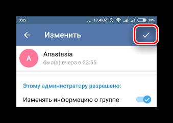 Кнопка подтверждения добавления администратора в Телеграме