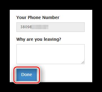 Кнопка подтверждения удаления аккаунта в Телеграме