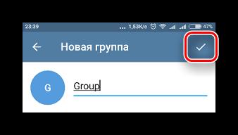 Кнопка подтверждения выбора имени группы в Телеграме