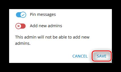 Кнопка сохранения привилегий администратора в Телеграме