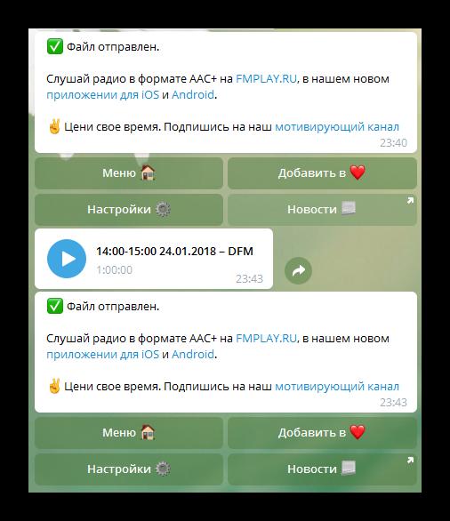 Отправленные файлы записанных эфиров в боте Radio Arhive Telegram