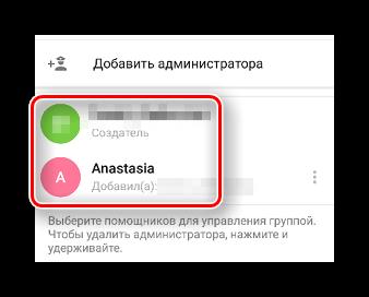 Список действующих администраторов группы в Телеграме