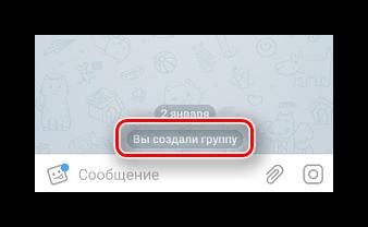 Уведомление об успешном создании группы в Телеграме