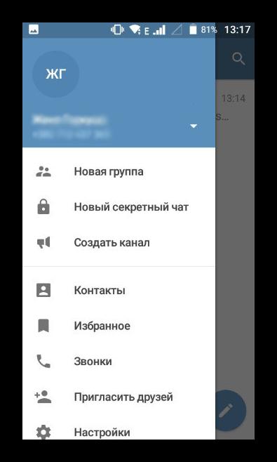 Аккаунт Телеграмм с телефона