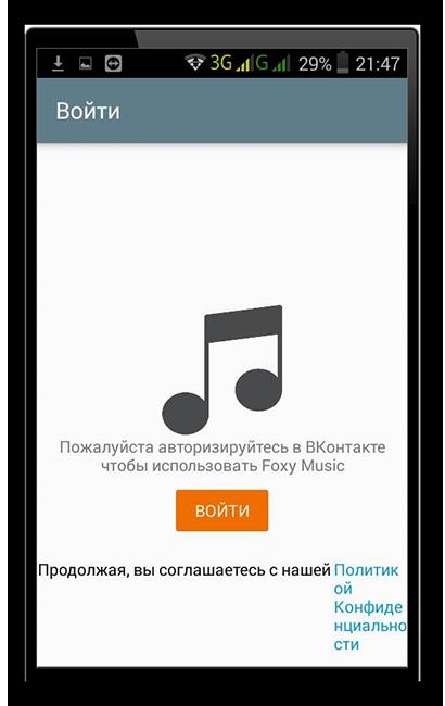 Авторизация в приложении Foxy Music для скачивания музыки ВК