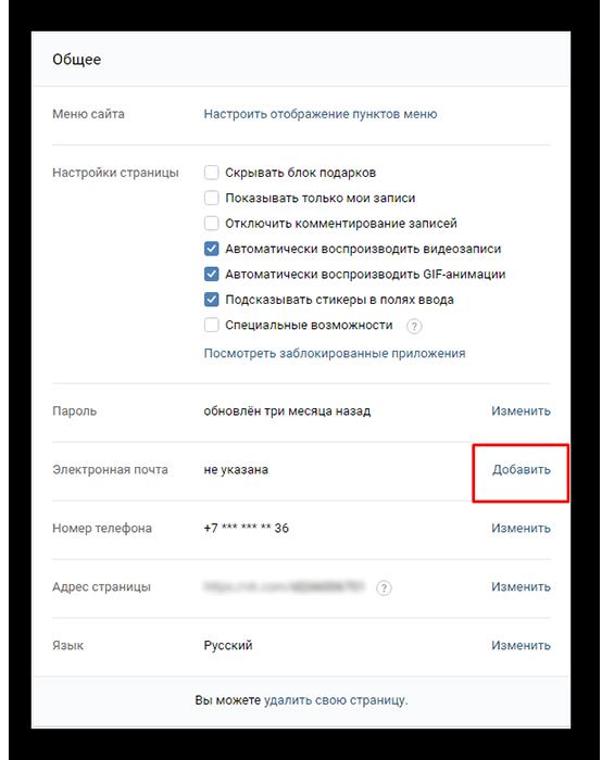 Добавление электронного адреса почты к социальной сети Вконтакте