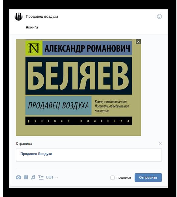 Добавление изображения к записи вконтакте