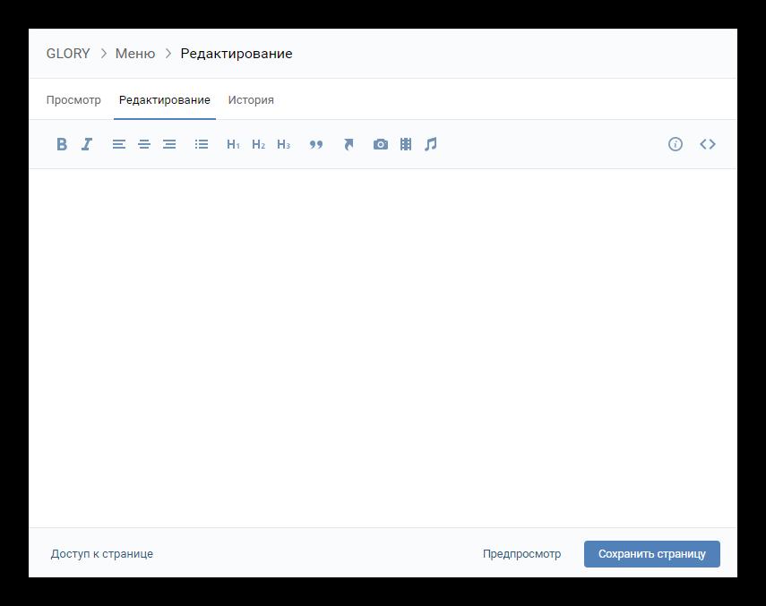 Добавление содержанием Вики страницы Вконтакте