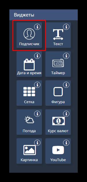 Добавление виджета Подписчик на динамическую картинку сообщества Вконтакте через dinamic cover