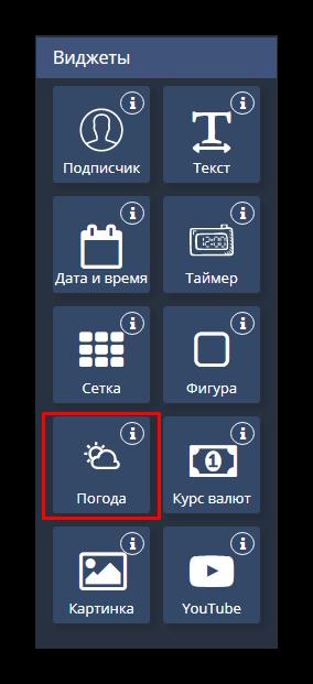 Добавление виджета погода на динамический фон Вконтакте