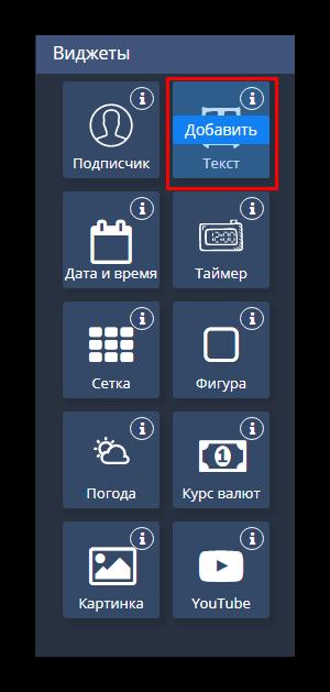 Добавление виджета текст на обложку Вконтакте через dynamic cover
