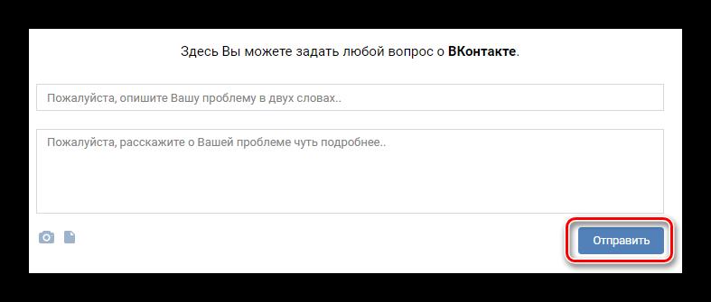 Форма отправки письма в поддержку ВКонтакте