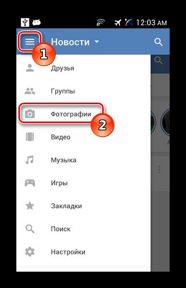 Главное меню приложение ВКонтакте