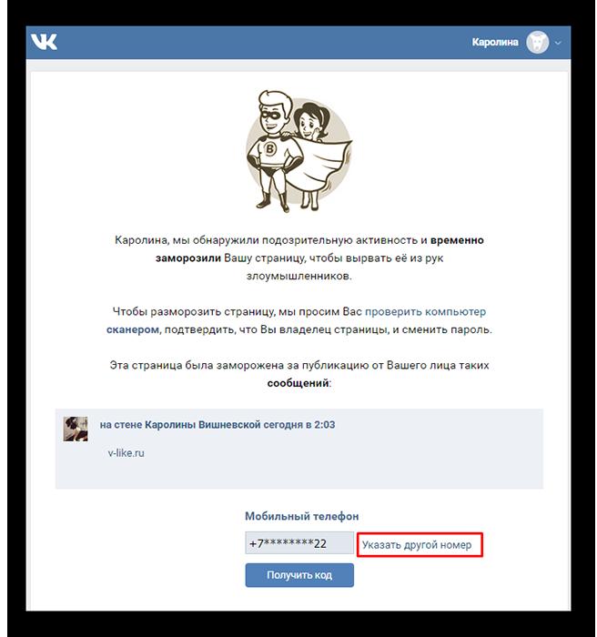 Изменение номера для восстановления доступа к странице после блокировки вк