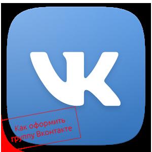 Как оформить группу Вконтакте копия