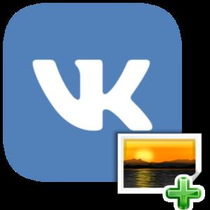 Как вставить картинку ВКонтакте