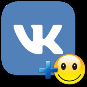 Как вставить смайлики ВКонтакте