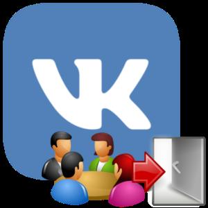 Как выйти из группы ВКонтакте