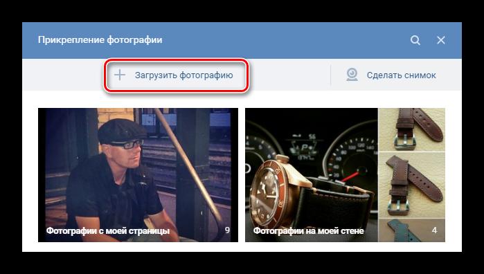 Кнопка загрузки фото ВКонтакте
