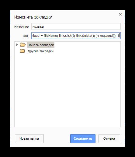 Копирование скрипта на javascript для сохранения аудио Вк на компьютер