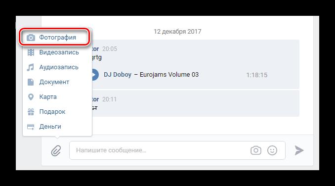 Меню прикрепления файлов ВКонтакте