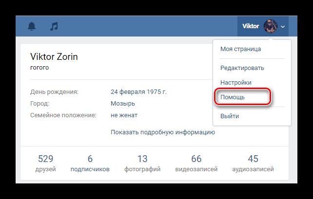 Меню профиля ВКонтакте