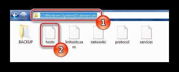 Местонахождение файла hosts