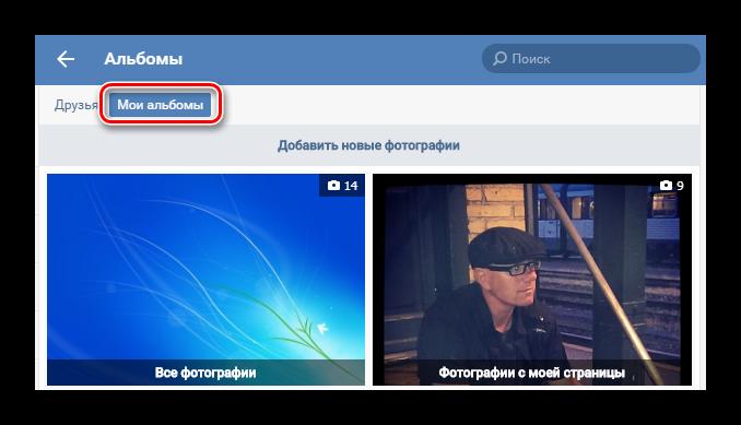 Мои альбомы ВКонтакте