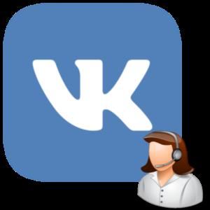 Написать в тех поддержку ВКонтакте