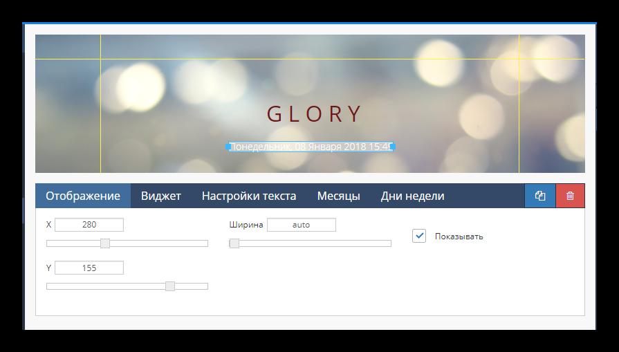 Настройка отображения видежта даты и времения для динамической картинки сообщества Вконтакте