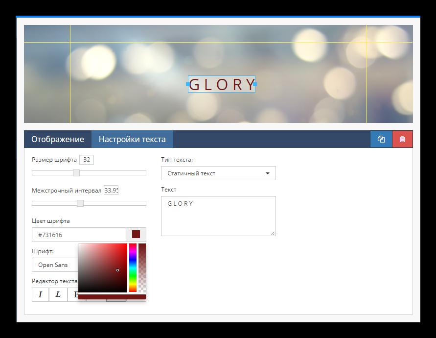 Настройка текста динамической аватарки Вконтакте через dynamic cover