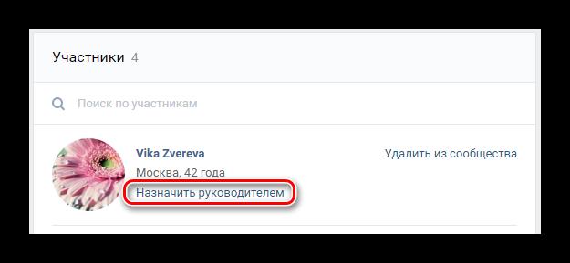 Назначение администратора ВКонтакте