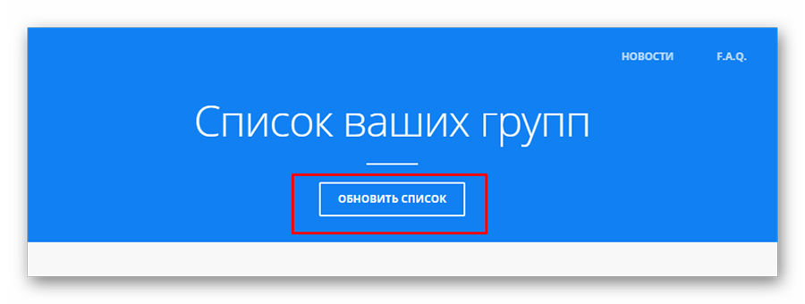 Обновление списка доступных групп для создания обложек Вконтакте через Dynamic Cover