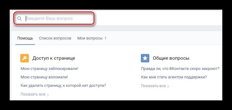 Общие вопросы поддержки ВКонтакте