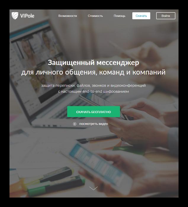 Официальный сайт Виполе