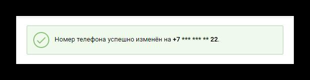 Оповещение об изменении номера вконтакте
